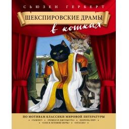 Купить Шекспировские драмы в кошках