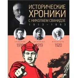 фото Исторические хроники с Николаем Сванидзе. Выпуск 3. 1918-1920
