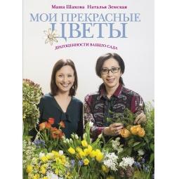 Купить Мои прекрасные цветы