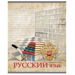 фото Тетрадь в линейку Проф-Пресс «Русский язык. Страна знаний»