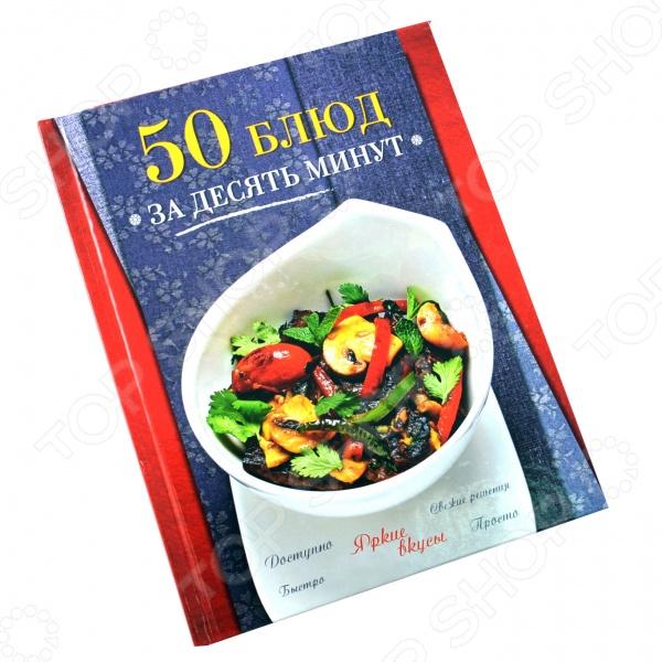 50 блюд за десять минутБлюда на скорую руку<br>Если вы хотите разнообразить свою повседневную жизнь яркими вкусами и свежими решениями, то эта книга для вас! Вам не придется долго стоять у плиты, вы сможете приготовить оригинальные и вкусные блюда всего за 10 минут. В книге собраны только проверенные и уникальные рецепты, продуманные и интересные сочетания. Приглашайте гостей, удивляйте домочадцев, наслаждайтесь сами!<br>