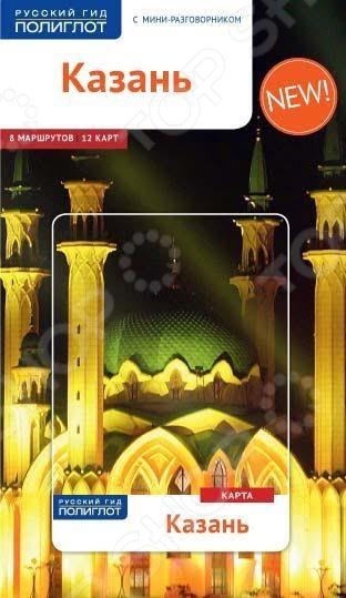 Казань. Путеводитель (+ карта)Путеводители по другим городам России<br>Столица Республики Татарстан - один из крупнейших религиозных, экономических, политических, научных, образовательных, культурных и спортивных центров России. Казанский кремль входит в число объектов Всемирного наследия ЮНЕСКО. На его территории расположена мечеть Кул-Шариф, поражающая своими размерами и красотой, и символ города - падающая башня Сююмбике, с которой связано множество легенд и преданий. А в Богородицком монастыре паломники и туристы могут увидеть знаменитую икону Казанской божьей матери. Для туристов город интересен уникальным сочетанием русской и татарской культур. В новом путеводителе помимо 12-ти удобных карт и 8-ми проверенных маршрутов с описанием достопримечательностей размещена и практическая информация - полезные ссылки, адреса, расписание работы музеев и маршруты общественного транспорта, схемы кварталов, в которых расположены популярные достопримечательности. Российскому туристу не составит труда сориентироваться в городе, так как вывески магазинов и государственных учреждений дублируются на двух языках - русском и татарском. В накладном кармане на обложке размещена подробная карта. В путеводителе Казань вы найдете разделы, которые помогут подготовиться к поездке Это краткая история столицы Татарстана, информация о транспортном сообщении и правилах въезда в страну, календарь предстоящих событий и праздников. Раздел климат поможет выбрать лучшее время для путешествия, а информация о гостиницах и ресторанах - сориентироваться во всем многообразии предложений, а также уникальные маршруты по центру города и Казанскому кремлю, по Старо-Татарской слободе и в окрестностях Казанского государственного университета. Обязательно запланируйте поездки Раифский Богородицкий мужской монастырь и в Елабугу, в Великий Булгар и Свияжск.<br>