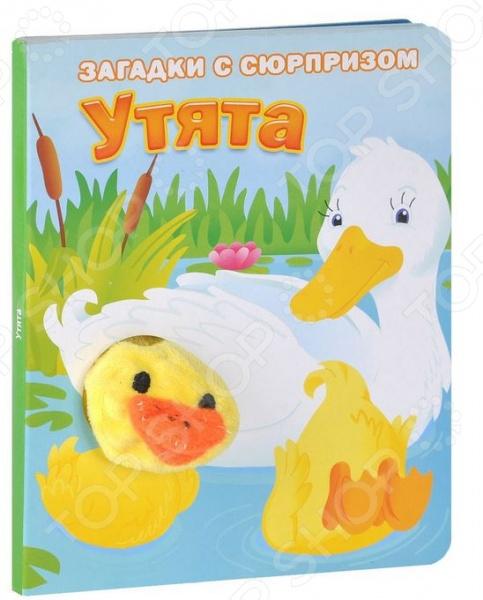 Книжки-игрушки Стрекоза 978-5-906025-26-5 Утята. Загадки с сюрпризом