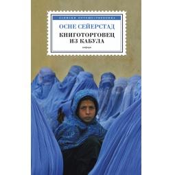 Купить Книготорговец из Кабула