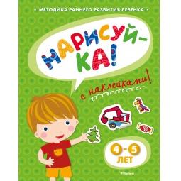 Купить Нарисуй-ка! (для детей 4-5 лет) (+ наклейки)