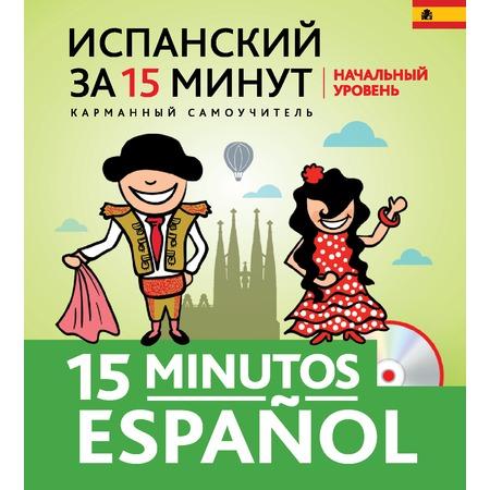 Купить Испанский за 15 минут. Начальный уровень (+CD)