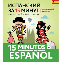 фото Испанский за 15 минут. Начальный уровень (+CD)