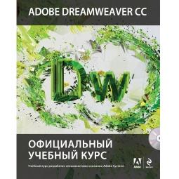 Купить Adobe Dreamweaver CC. Официальный учебный курс (+CD)