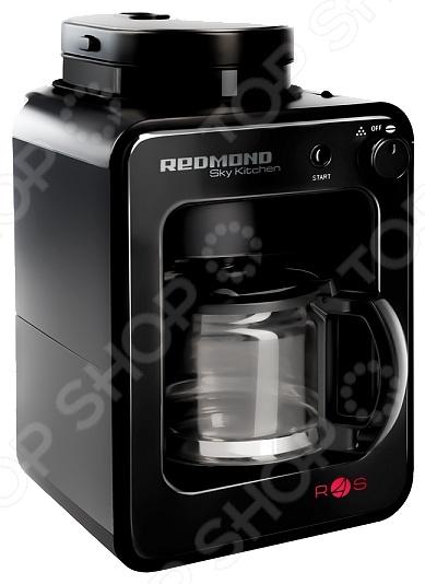 Кофеварка Redmond RCM-M1505S redmond skycoffee m1505s