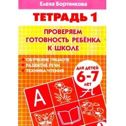 Купить Проверяем готовность ребенка к школе. Тетрадь (для детей 6-7 лет)