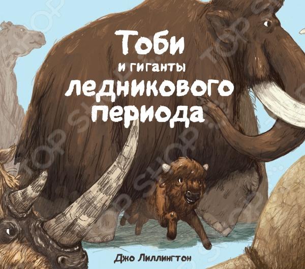 Вместе с детёнышем бизона Тоби вы совершите увлекательное путешествие по планете времён последнего ледникового периода и познакомитесь с животными-гигантами, населявшими Землю в то время.