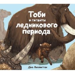 Купить Тоби и гиганты ледникового периода
