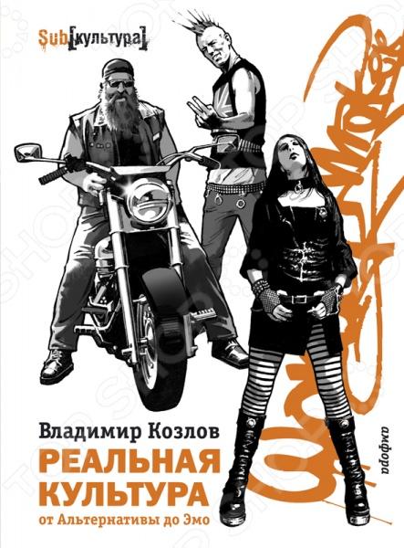 В книге собраны подробные и компетентные очерки о наиболее актуальных молодежных субкультурах - от альтернативщиков и готов до скейтеров, панков и эмо.