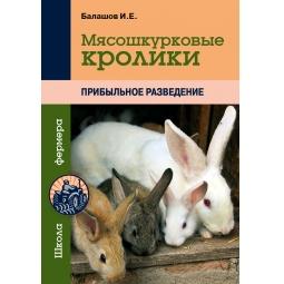 Купить Мясошкурковые кролики. Прибыльное разведение