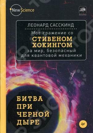 Битва при черной дыре. Мое сражение со Стивеном Хокингом за мир, безопасный для квантовой механикиФизико-математические науки<br>Что происходит, когда объект падает в черную дыру Исчезает ли он бесследно Около тридцати лет назад один из ведущих исследователей феномена черных дыр, ныне знаменитый британский физик Стивен Хокинг заявил, что именно так и происходит. Но оказывается, такой ответ ставит под угрозу все, что мы знаем о физике и фундаментальных законах Вселенной. Автор этой книги, выдающийся американский физик Леонард Сасскинд много лет полемизировал со Стивеном Хокингом о природе черных дыр, пока, наконец, в 2004 году, тот не признал свою ошибку. Блестящая и на редкость легко читаемая книга рассказывает захватывающую историю этого многолетнего научного противостояния, радикально изменившего взгляд физиков на природу реальности. Новая парадигма привела к ошеломляющему выводу о том, что все в нашем мире - эта книга, ваш дом, вы сами - лишь своеобразная голограмма, проецирующаяся с краев Вселенной.<br>