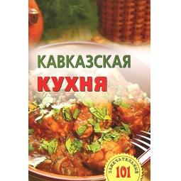 фото Кавказская кухня