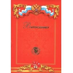 Купить Папка адресная Ульяновский Дом печати «Выпускнику» А4047\П