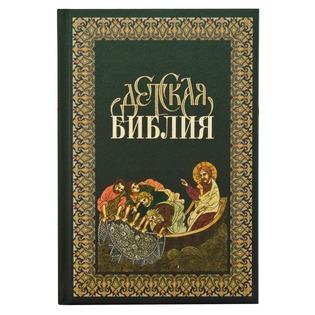 Купить Детская Библия