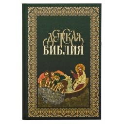 фото Детская Библия