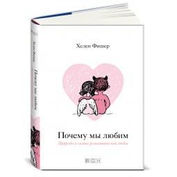 Купить Почему мы любим. Природа и химия романтической любви