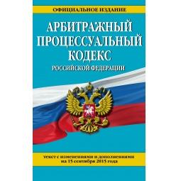 фото Арбитражный процессуальный кодекс Российской Федерации. Текст с изменениями и дополнениями на 15 сентября 2015 год