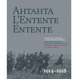 Купить Антанта. Сердечное согласие в годы Великой войны. 1914-1918