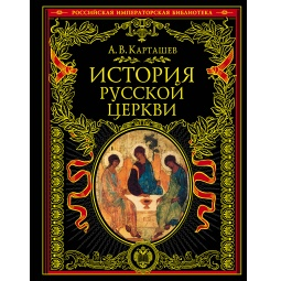 Купить История русской церкви