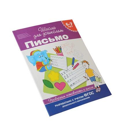Купить Письмо. Проверяем готовность к школе (для детей 6-7 лет)