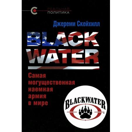 Купить Black water. Самая могущественная наемная армия в мире