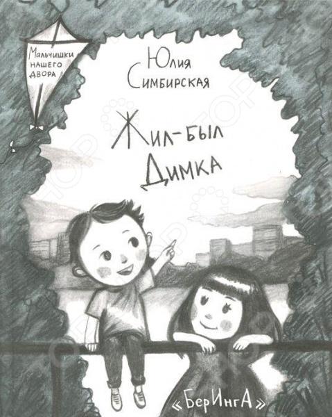 Жил-был ДимкаПроизведения отечественных писателей<br>Современная детская писательница и поэтесса Юлия Симбирская умеет смотреть на мир глазами ребёнка. Благодаря этой чудесной способности читатели-дети узнают себя в героях её книг, а читатели-взрослые начинают лучше понимать своих чад. Рассказы в книге Жил-был Димка наполнены мыслями, чувствами, сомнениями, открытиями, фантазией, грустью, мечтами, юмором самого обыкновенного мальчика. Он ещё мал и знакомится с миром, чтобы его полюбить.<br>
