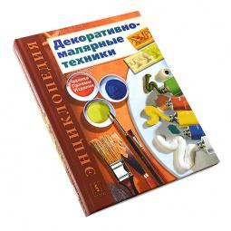 Купить Энциклопедия декора. Комплект из 2-х книг