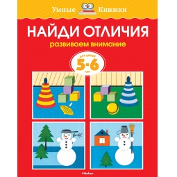 Купить Найди отличия (для детей 5-6 лет)