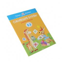 Купить Ожившие буквы (для детей 2-3 лет)