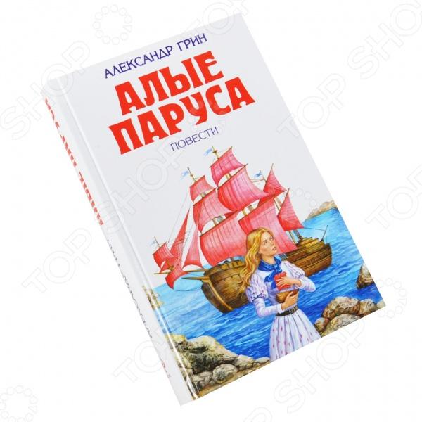 Одна из самых популярных российских книжных серий для детей и подростков. Белый фон, красные буквы, яркая иллюстрация как магнитом притягивает мальчишек и девчонок, а также их родителей - и не случайно. В серии собраны лучшие произведения отечественных и зарубежных авторов, когда-либо писавших для 6-13-летних граждан. Наряду с известными произведениями, давно ставшими классикой, в серии представлены новинки детской зарубежной литературы. Покупатели доверяют выбору наших редакторов - едва появившись на прилавке, эти книги становятся бестселлерами. В книгу вошли произведения Александра Грина: Алые паруса , Бегущая по волнам , Дорога никуда . Для старшего школьного возраста.