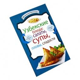 Купить Узбекские блюда. Салаты, супы, пловы, десерты