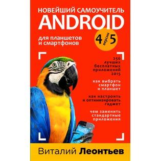 Купить Новейший самоучитель Android 5 + 256 полезных приложений