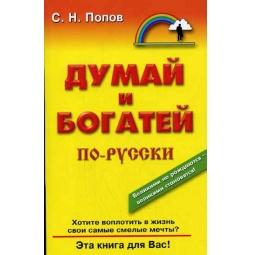 Купить Думай и богатей по русски