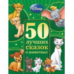Купить 50 лучших сказок о животных