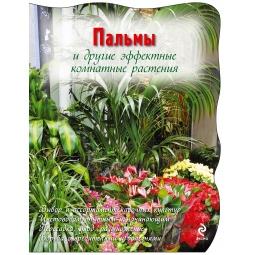 Купить Пальмы и другие эффектные комнатные растения