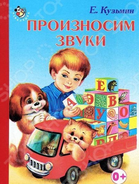 Произносим звукиСтихи для малышей<br>Книга для детей дошкольного возраста. Издание адресовано родителям для чтения вслух и показа детям.<br>