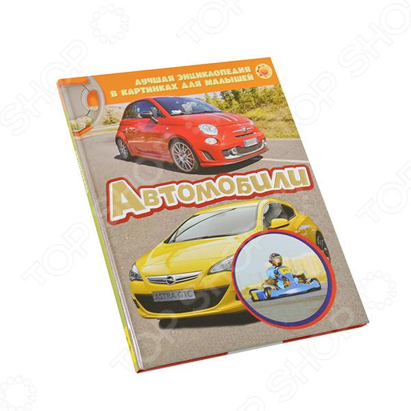 АвтомобилиТехника. Транспорт<br>В раннем возрасте дети любят рассматривать картинки. Книги с яркими фотографиями познакомят малыша с техникой, автомобилями, с разными видами животных, дадут самые первые знания об окружающем мире. Познавай и открывай мир с ЛУЧШЕЙ ЭНЦИКЛОПЕДИЕЙ В КАРТИНКАХ ДЛЯ МАЛЫШЕЙ!<br>