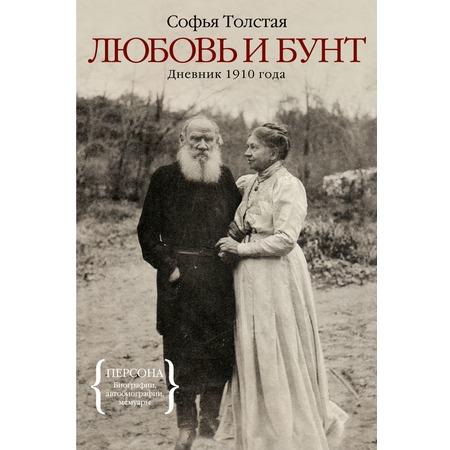 Купить Любовь и бунт. Дневник 1910 года