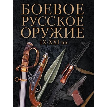 Купить Боевое русское оружие. IX - XXI вв.