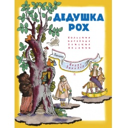фото Дедушка Рох. Польские народные детские песенки