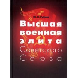 Купить Высшая военная элита Советского Союза