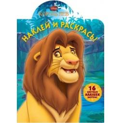 фото Король лев. Наклей и раскрась! (+ наклейки)