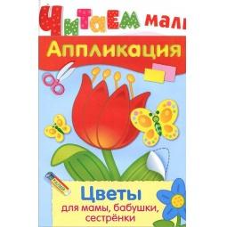 фото Цветы для мамы, бабушки, сестренки