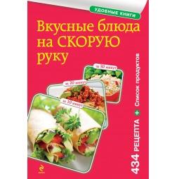 Купить Вкусные блюда на скорую руку. За 10, 20, 30 минут
