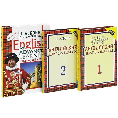 Купить Английский шаг за шагом. Комплект из 3 книг