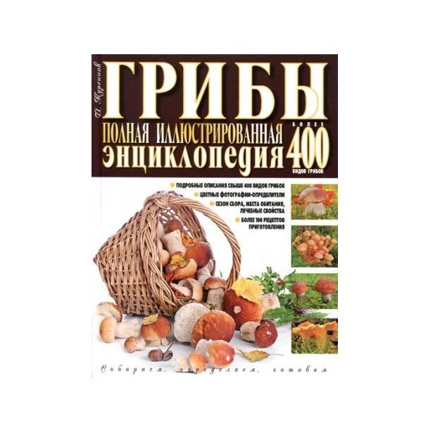 фото Грибы. Полная иллюстрированная энциклопедия. Более 400 видов грибов